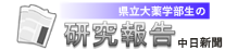 Chunichi Newspaper